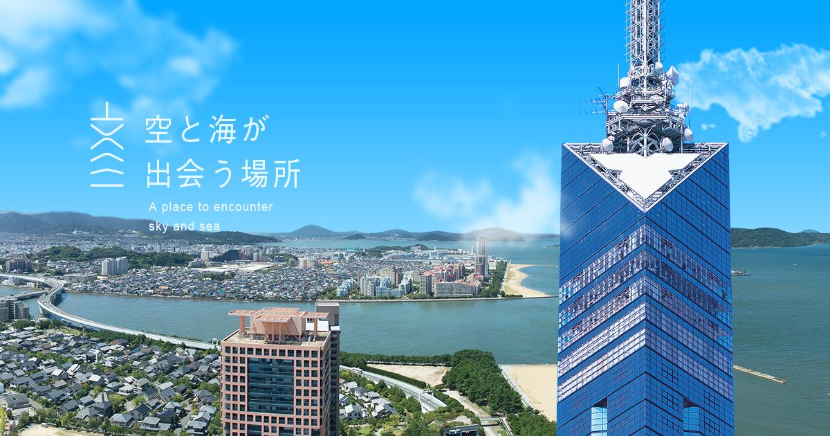 日頃より福岡タワーをご愛顧いただき、誠にありがとうございます。さて、福岡タワーでは、元旦は初日の出にあわせ、午前6時よりオープンしてまいりましたが、この度、お客様や施設の安全対策等、諸般の事情…